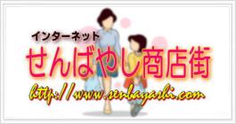 banner senbayashi
